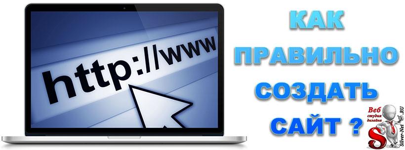 """Как создать сайт? - Веб-студия """"SILVER-net"""" Красноярск Создание и продвижение сайтов"""