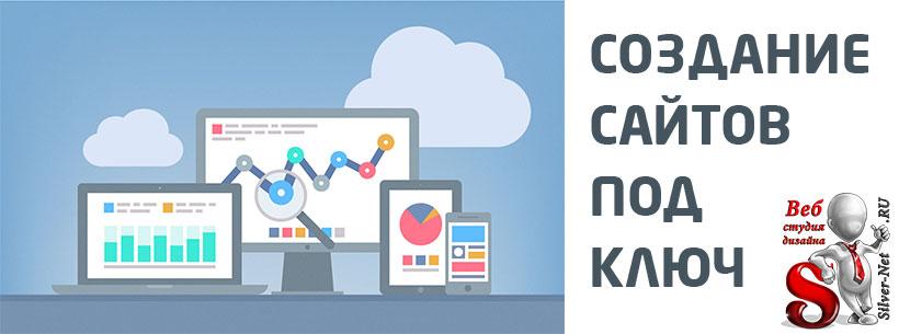 Создание сайтов под ключ наша студия учебник по flash создание сайтов