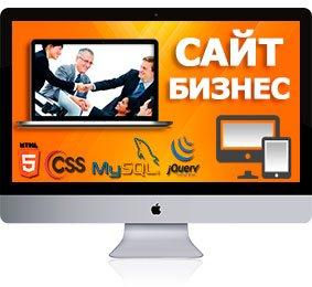 Сайты для бизнеса в Красноярске