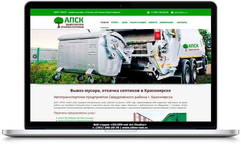 e12f536e1aa4 Автотранспортное предприятие Свердловского района г. Красноярск