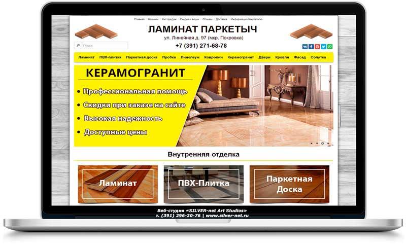23fb126ff894 Салон-магазин напольных покрытий «Ламинат Паркетыч» Красноярск
