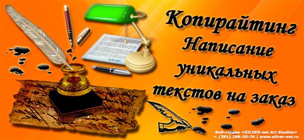 Написание текстов копирайт рерайт в москве