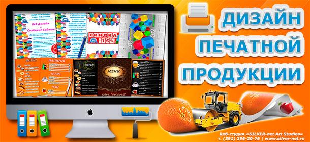 Дизайн печатной продукции в Красноярске