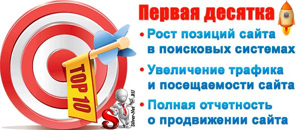 Продвижение сайта в топ 10 яндекса цена красноярск создание сайтов продвижение волгоград