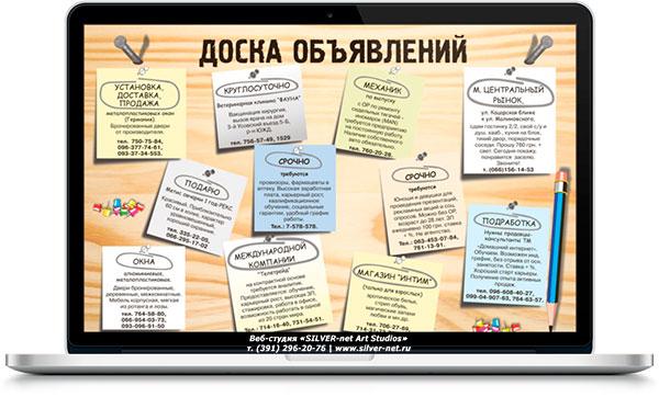 Картинки по запросу доска объявлений продвижение сайтов