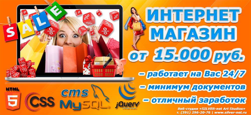 52de3ef4d896 Разработка ИНТЕРНЕТ-МАГАЗИНА под ключ Создание интернет магазина в  Красноярске