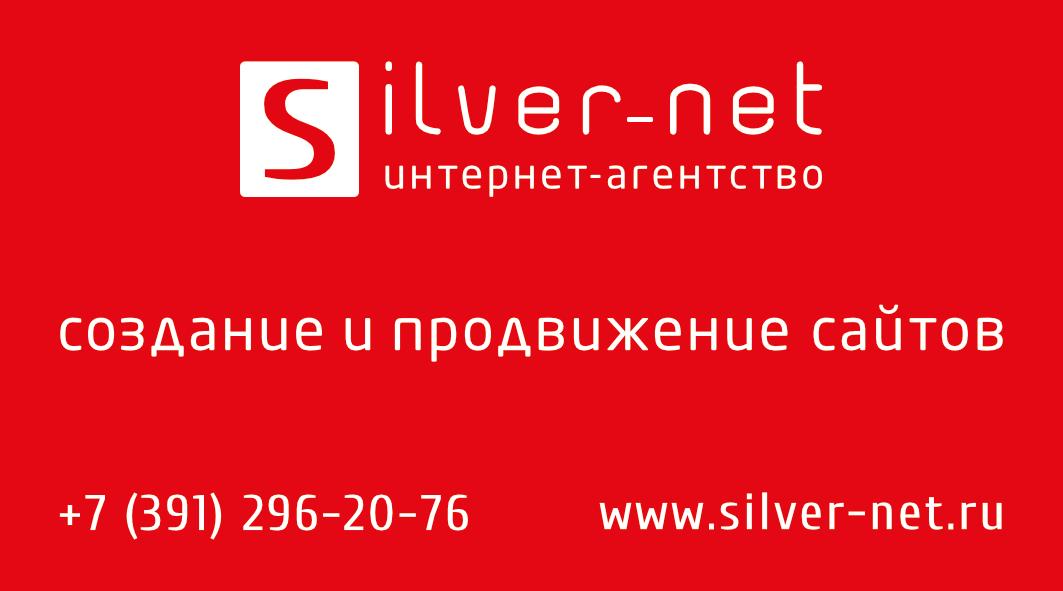 Создать продающий сайт в Красноярске